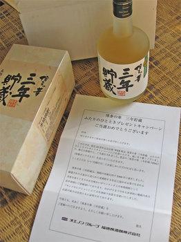 オエノングループ「本格焼酎・博多の華 三年貯蔵」当選.jpg